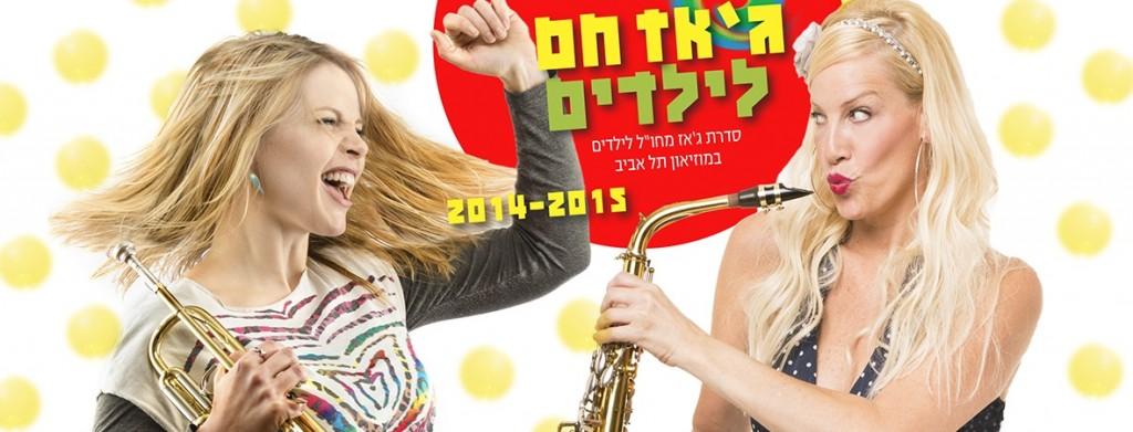ג'אז חם לילדים במוזיאון תל אביב 2014-15