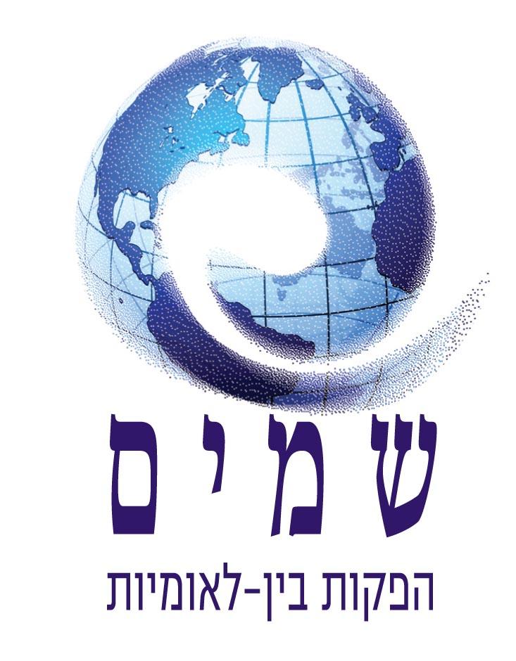 logos shamyim beleumi (2)