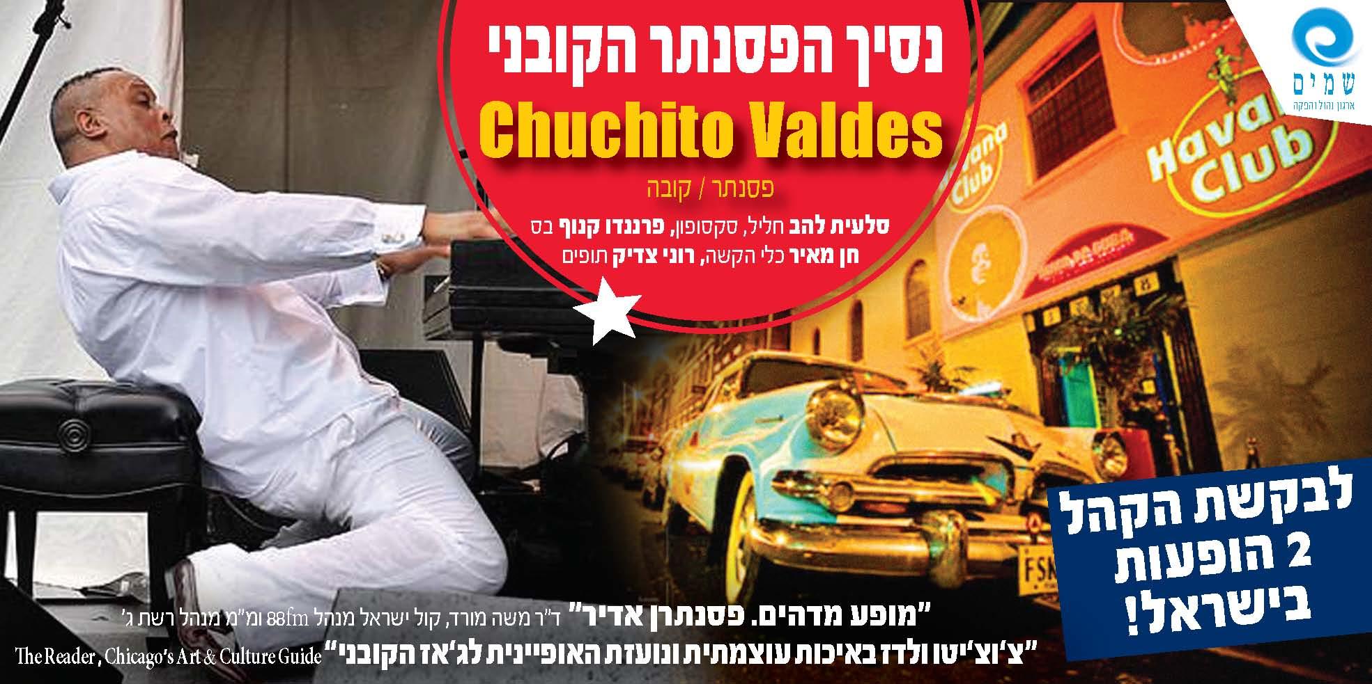 צ'וצ'יטו ולדז: נסיך הפסנתר הקובני חוזר להופעה 2 בישראל
