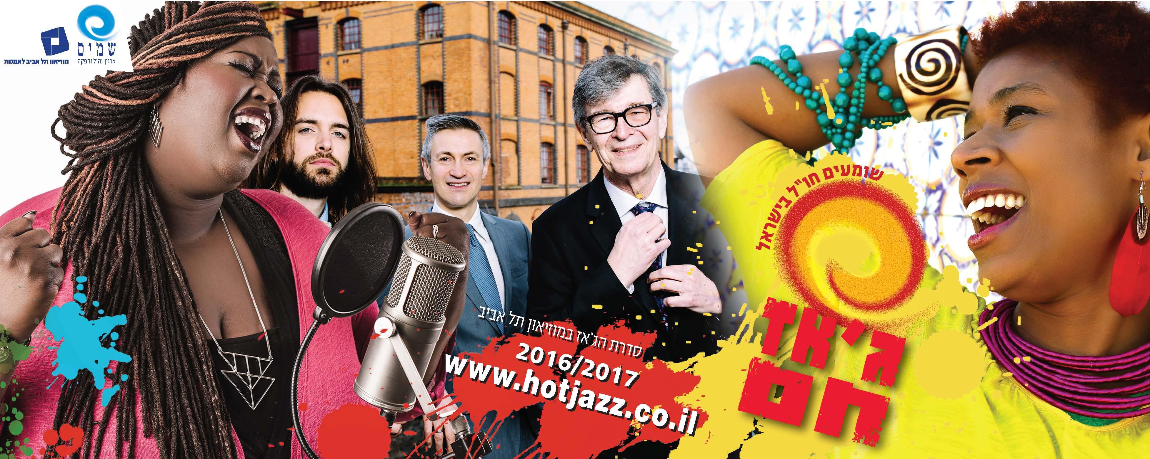 ג'אז חם 2016-17