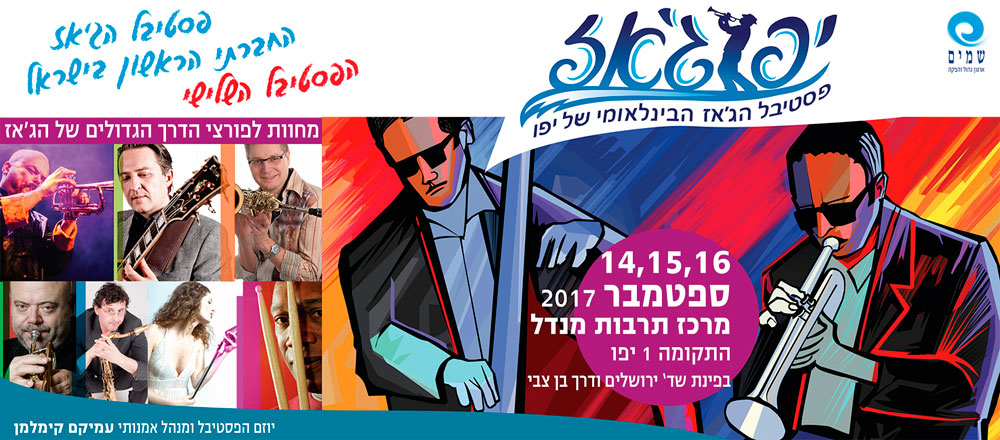יפוג'אז פסטיבל ג'אז ביפו