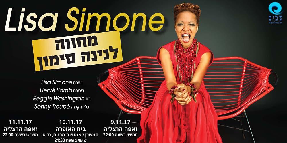 ליסה סימון בישראל