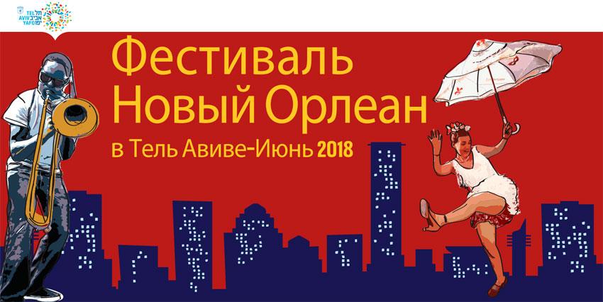 פסטיבל ניו אורלינס רוסית