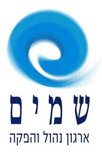 לוגו שמים- ארגון , נהול והפקה