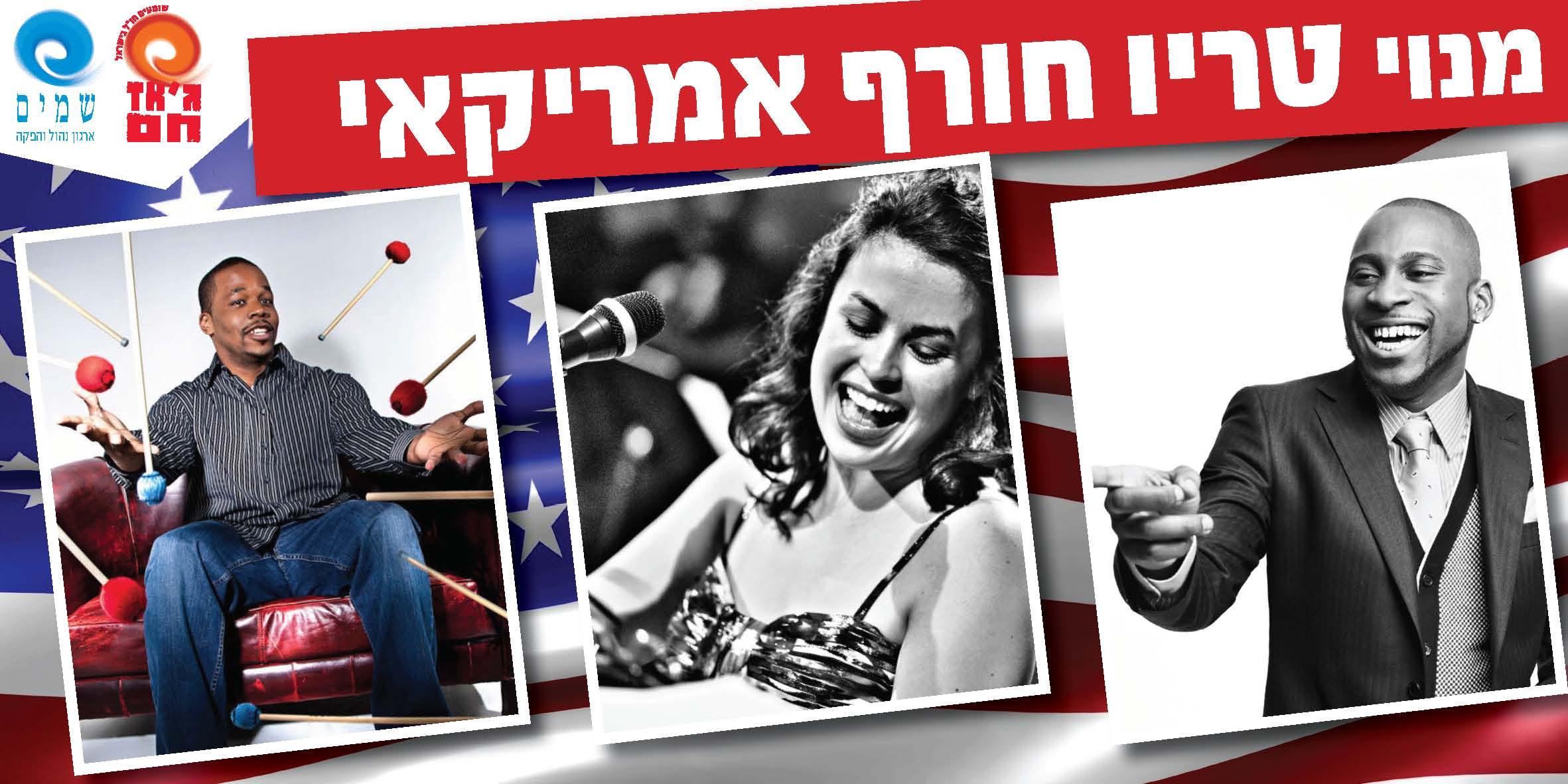 טריו חורף אמריקאי - בג'אז חם 14-15