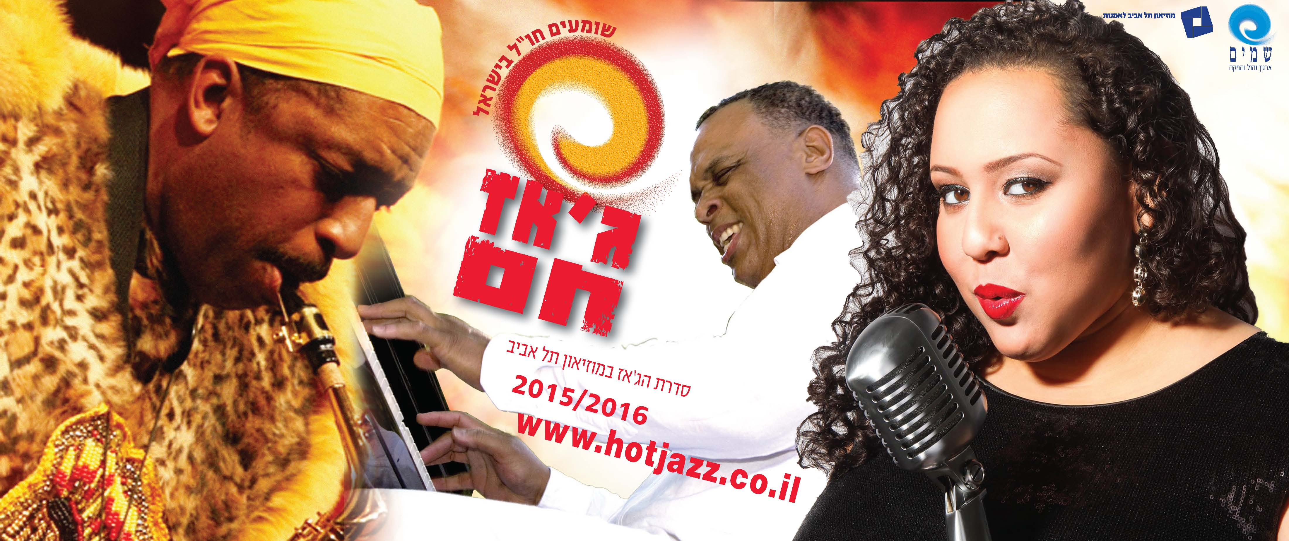 עונת המנויים ג'אז חם 2015-16