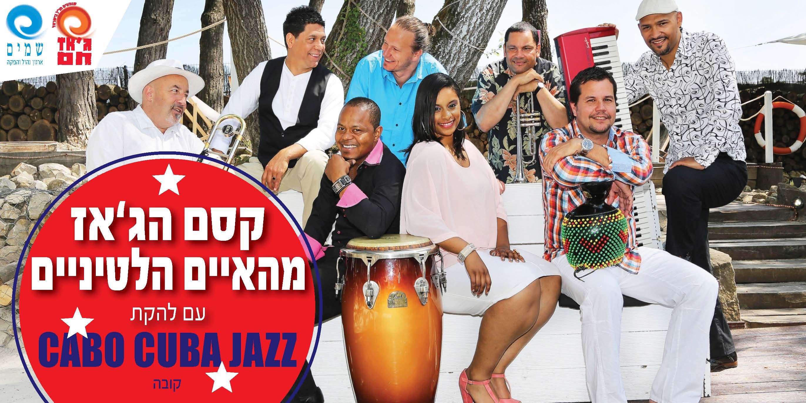 קאבו קובה ג'אז
