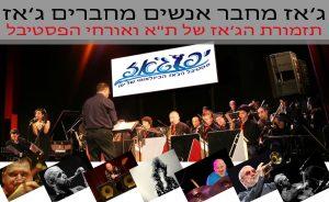 תזמורת-הגאז-של-תל-אביב-1