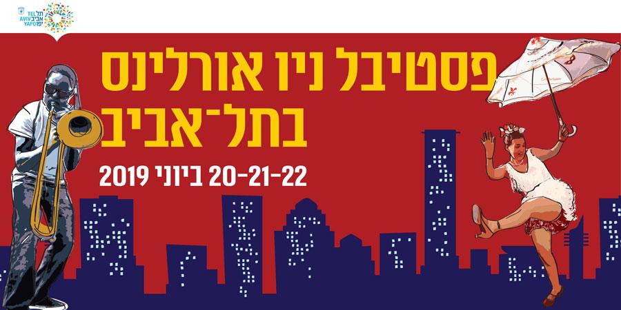 פסטיבל ניו אורלינס בתל אביב 2019