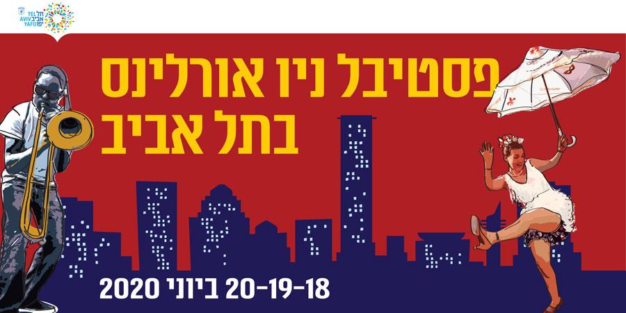 פסטיבל ניו אורלינס בתל אביב 2020